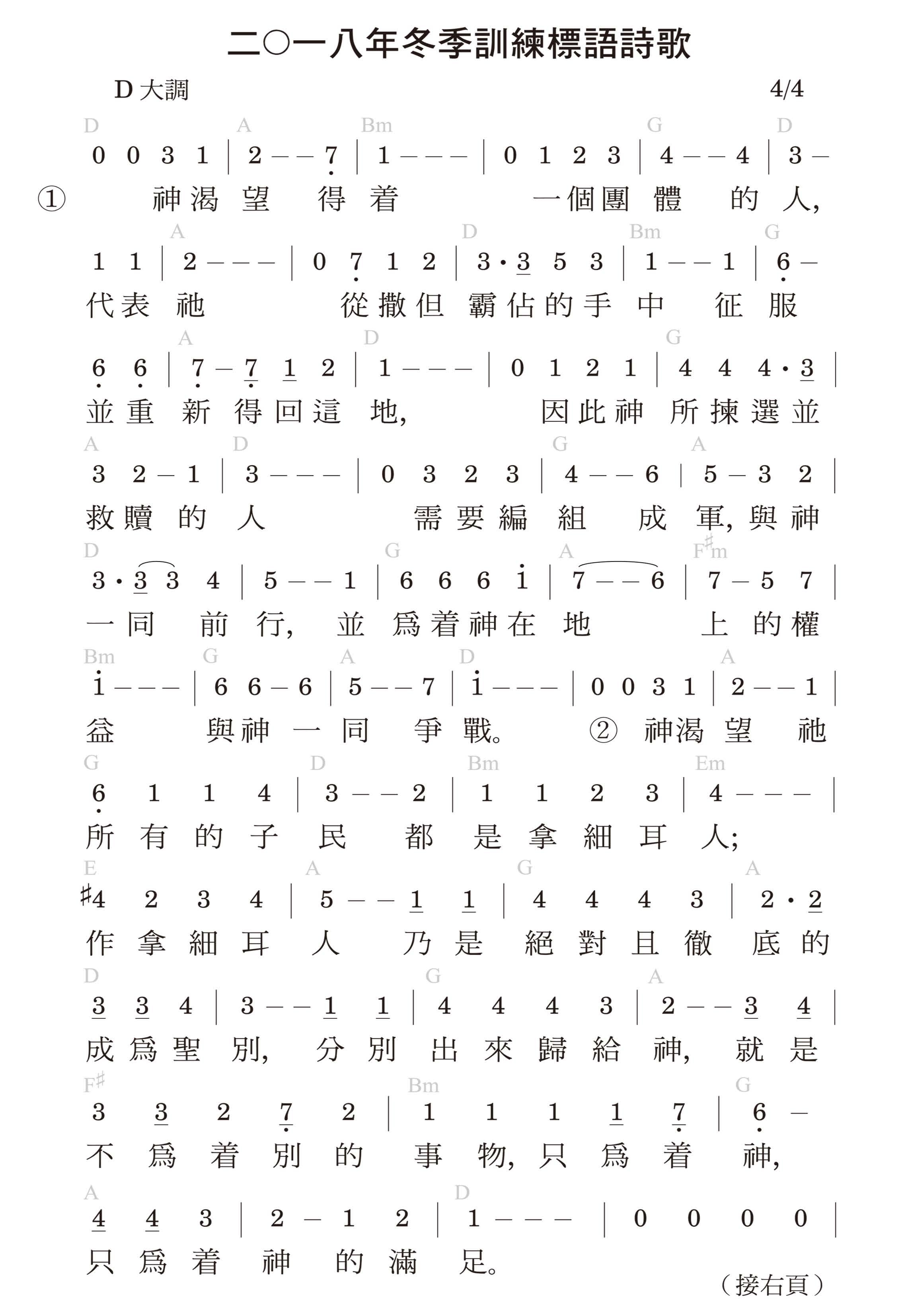 2018冬季訓練標語詩歌